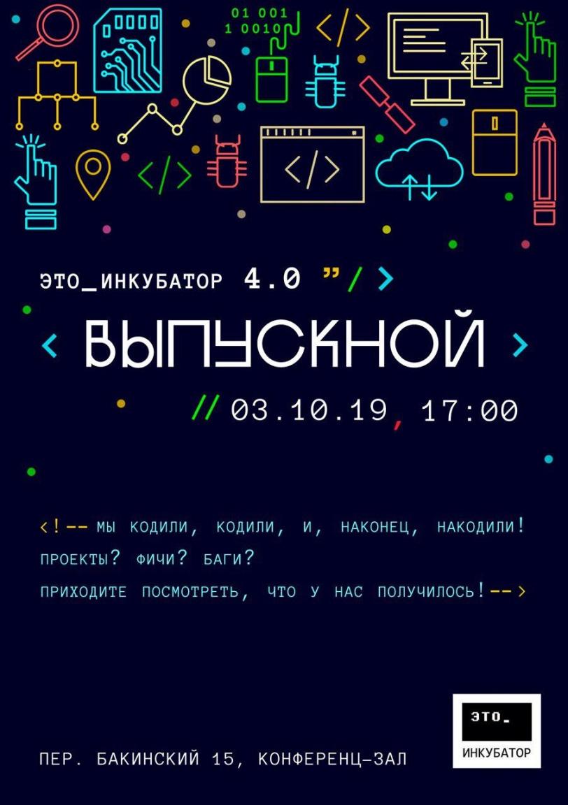 Приглашение на выпускной 03.10